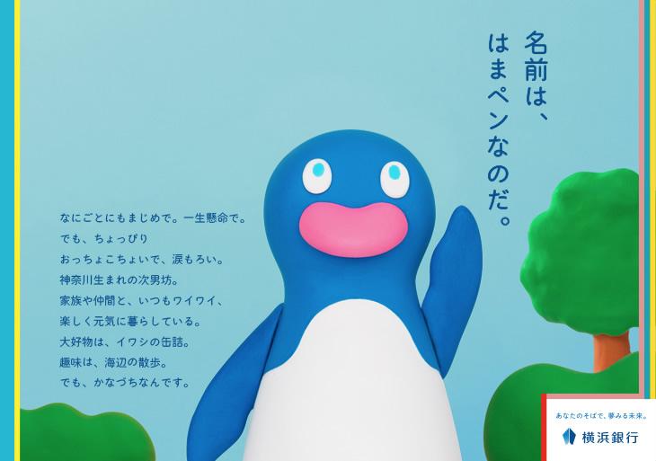ペンギンキャラクターの名前大募...