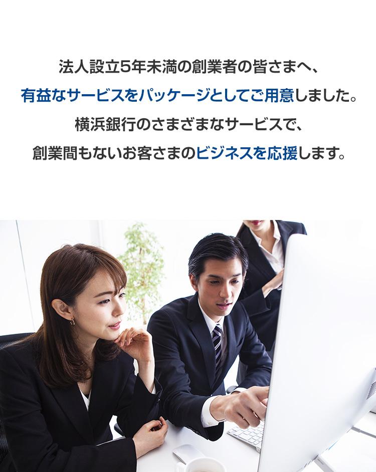 はまぎん〉創業サポートパック|創業・ベンチャー支援|横浜銀行