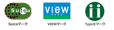 Suicaマーク Viewマーク TypeⅡマーク