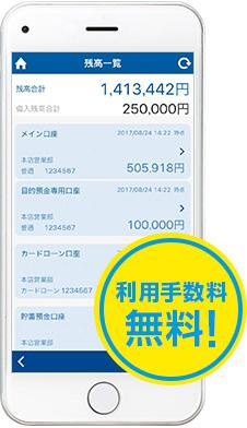 横浜 銀行 残高 Webで残高照会(Web照会サービス)|残高照会|横浜銀行