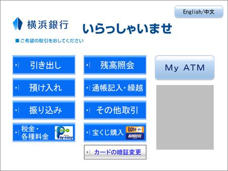 横浜 銀行 atm 横浜(駅)周辺の銀行/信金/ATM