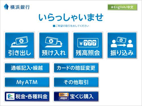 横浜 銀行 atm 店舗・ATMのご案内|横浜銀行