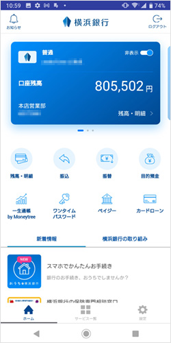 横浜 銀行 残高 手数料一覧|横浜銀行