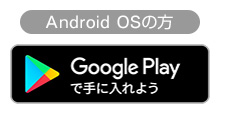 Android OSの方